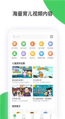 慧树家长版app下载安装