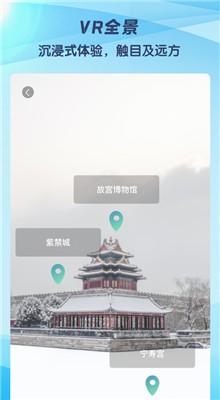 3D世界街景地图免费版手机下载