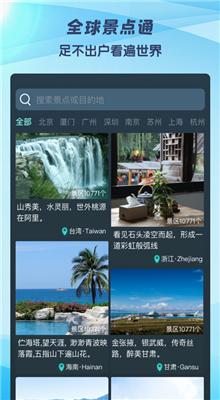 D世界街景地图免费版手机下载