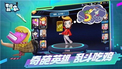 奇葩战斗家体验服官方下载