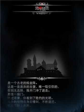 地下城堡破解版无限资源