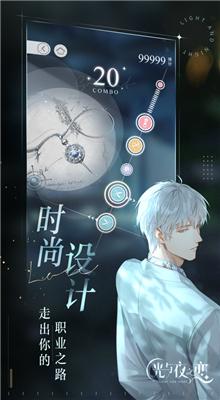 光与夜之恋无限钻石修改器手机版下载