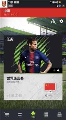 足球在线4移动版安卓版
