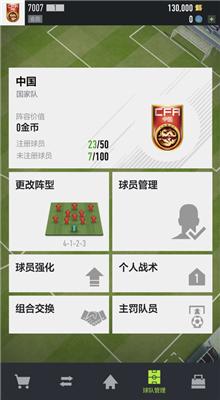 足球在线4移动版下载