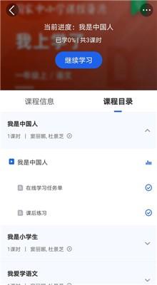 中小学云平台app下载