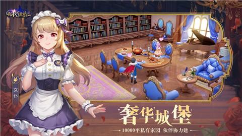 有杀气童话2手游官方版下载