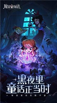 魔镜物语无限钻石破解版下载