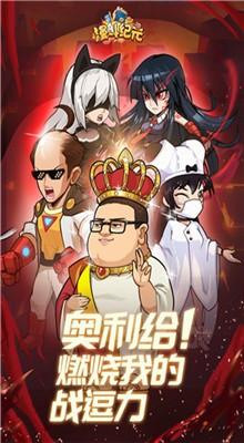 漫斗纪元破解版下载