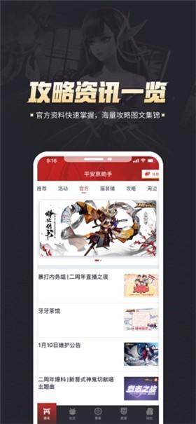 决战平安京助手app下载