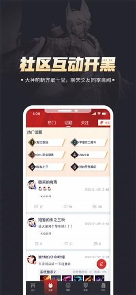 决战平安京助手网易官方下载