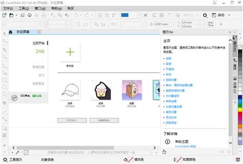 CorelDRAW免安装中文版
