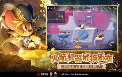 猫和老鼠网易官方手游下载安装
