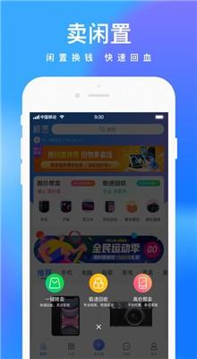 鲸置app手机版下载