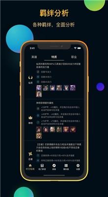 云顶工具箱手机版app下载