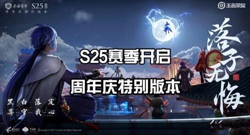 王者荣耀新赛季s25开始时间