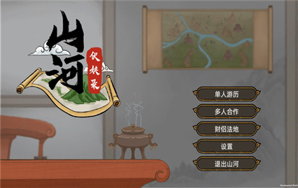 山河伏妖录最新破解版下载