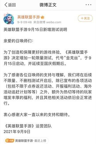 英雄联盟手游延期上线,网友表示焦灼