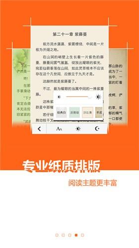 免费小说书城app下载