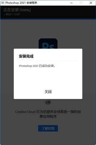 ps软件下载破解版2021