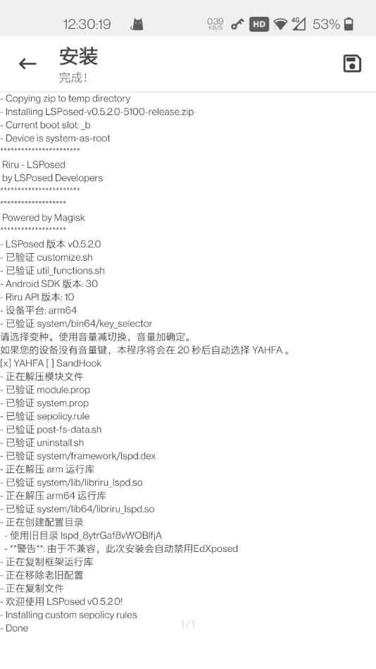LSPosed框架破解版下载