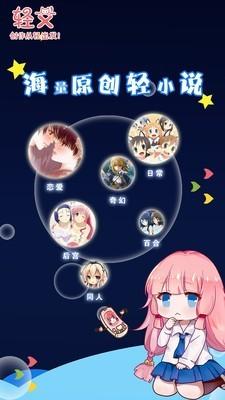 轻文轻小说app破解版