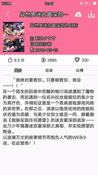 迷糊轻小说破解版下载