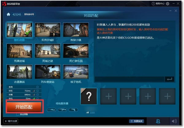 b5对战平台官方下载
