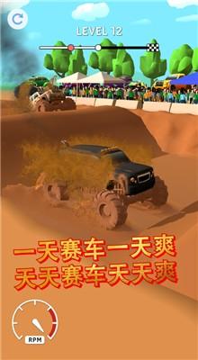 泥潭赛车游戏破解版安卓下载