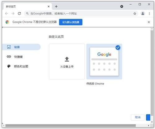谷歌游览器下载安装