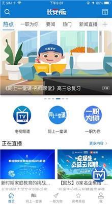 cetv1中国教育电视台一套直播回看下载