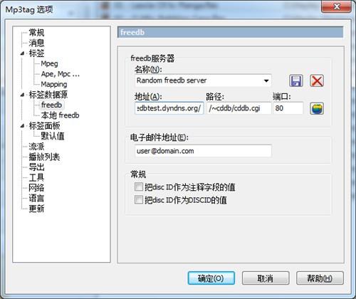 Mp3tag批量修改文件名