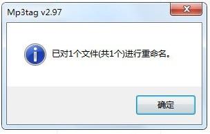 Mp3tag中文版下载