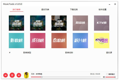 MusicTools官方下载