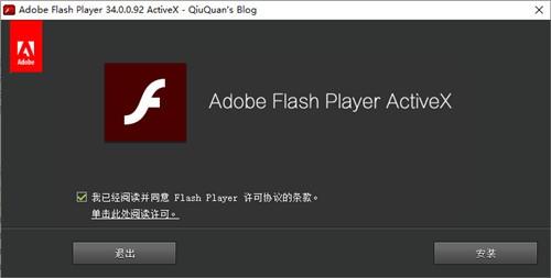 Flash国际版破解版下载