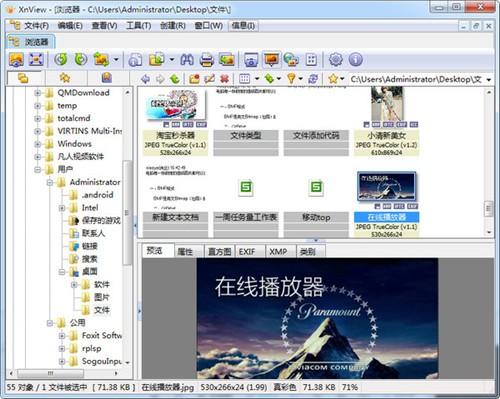 XnView中文破解版下载