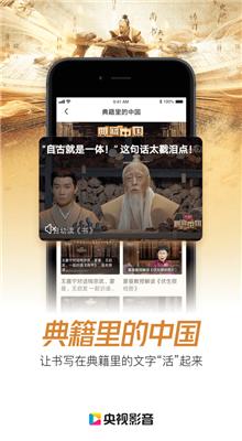 央视影音tv版apk官方下载