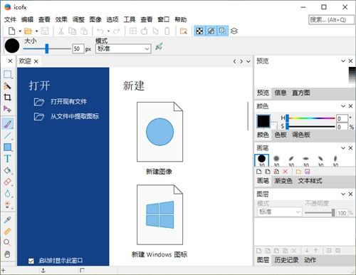 IcoFX中文破解版下载