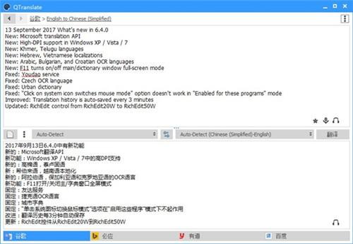 QTranslate快翻破解版下载