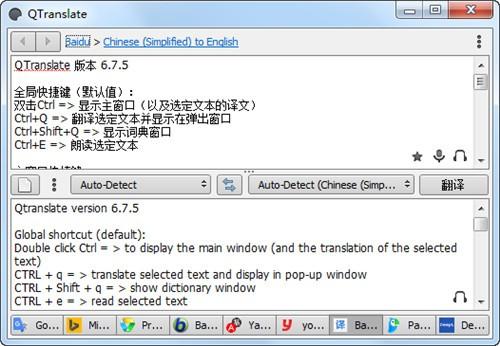 QTranslate破解版下载