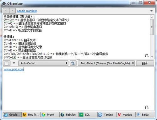 QTranslate简体中文破解版