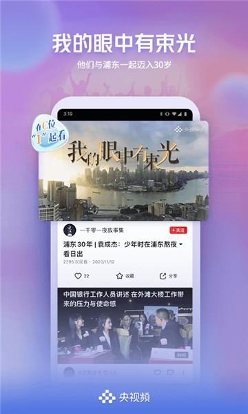 央视直播app官方下载