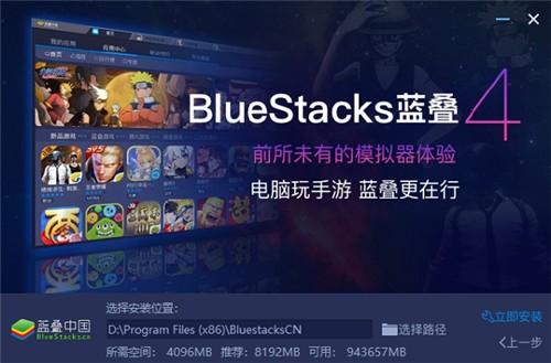 蓝叠4国际版