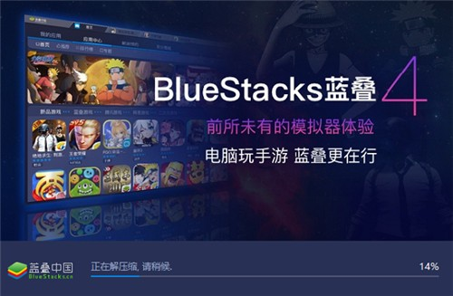 蓝叠4模拟器