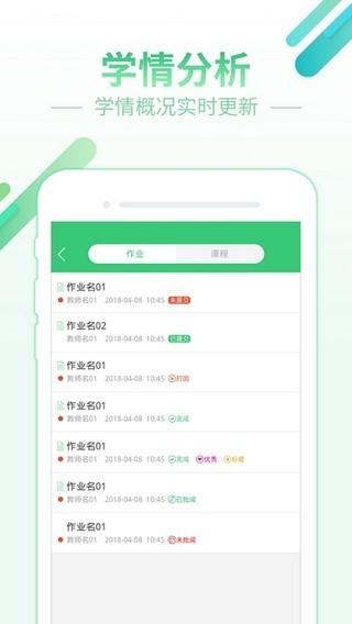 智慧树学生端app最新版