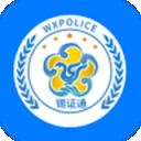 锡证通app