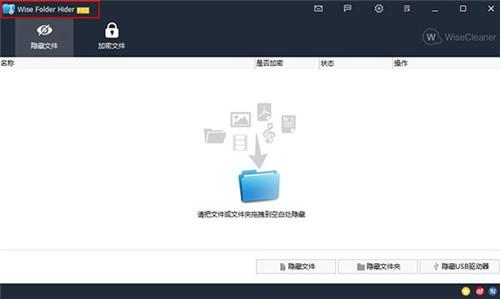 Wise Folder Hider Pro注册码
