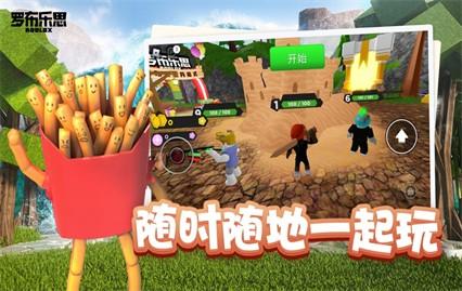 roblox中文版下载2021最新版-