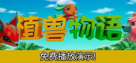 植兽物语中文版 v1.0
