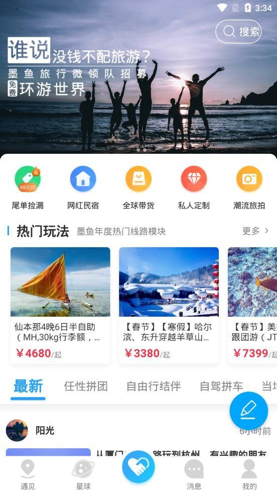 墨鱼旅行app官方下载
