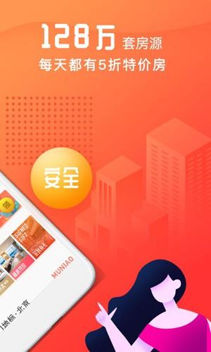 木鸟民宿app官方下载